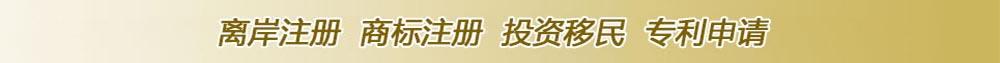 香港公司注��